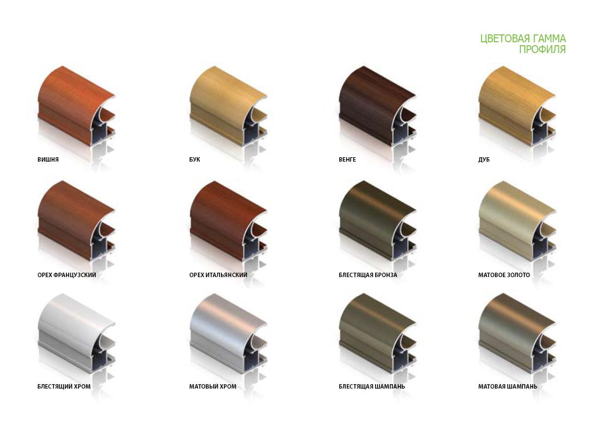 цветовая гамма алюминевых профилей